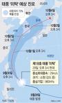 가을태풍 또 온다…18호 '미탁' 모레 남해안 상륙