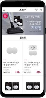LG씽큐 앱에 공기청정기, 필터 청소기 소모품 판매