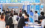 부산 청년 아세안 해외 취업박람회…5개국서 145명 채용