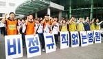 부산대병원 비정규직 노조 무기한 파업