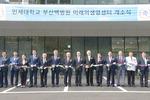 부산백병원 미래의생명센터 가동