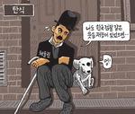 [서상균 그림창] 탄식