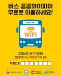창원시 시내버스 762대 무료 와이파이 시범운영