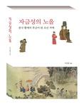 [신간 돋보기] 중국 황제 후궁이었던 조선 자매