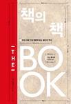 [신간 돋보기] 종이책, 그 자체의 매혹