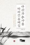 [신간 돋보기] 두 거인의 삶과 유배에서 배우다