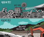 [서상균 그림창] 영화제 부산…석탄재 부산