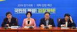 여당, 검찰개혁 논의