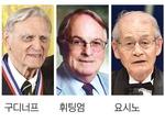 노벨화학상, 구디너프·휘팅엄·요시노 공동 수상