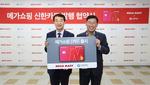 포인트 적립·상품 할인 특화 '메가쇼핑 신한카드' 출시