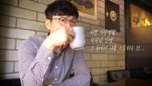 [비디토리 디비디비] 나에게 선물하는 취향저격 커피 한 잔'