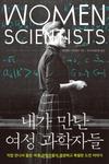 [신간 돋보기] 위대한 여성 과학자들의 도전기