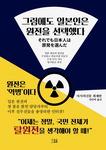 [신간 돋보기] 일본 원전을 만들어낸 이들의 증언