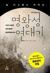 [신간 돋보기] 왜소 행성 명왕성의 과학적 의미
