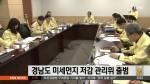 경남도 미세먼지 저감 관리위원회 출범
