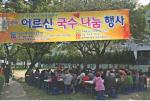 금사회동동 회동도래행복마을, 국수나눔행사 열어
