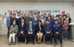 신라대 평생교육원,'귀농귀촌 공모교육 4기'수료식 개최