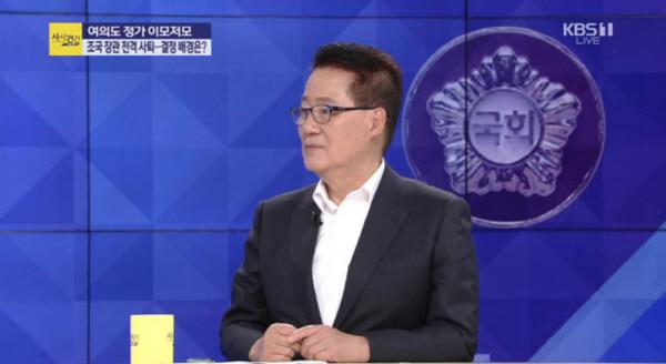 """박지원 """"조국 사퇴, 차기 법무부장관으로 전해철 유력해"""""""
