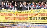 """시민사회, 버스 준공영제 혁신안  """"강력 추진을"""""""