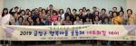 """""""함께 걸어가면 길이 됩니다"""" 금정구 마을 공동체들, '행복마을 네트워킹 데이' 개최"""