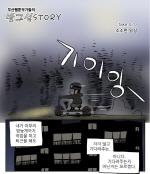 [부산 웹툰 작가들의 방구석 STORY] 소소한 일상. 박종찬