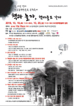 『 책과 놀자 』 부산 중구 2019 보수동책방골목 문화축제 개최