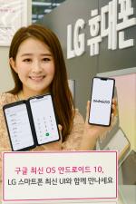 LG전자, 구글 최신 OS 안드로이드 10 사전배포
