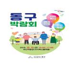 동구 사회복지-여성친화-건강체험 박람회 개최