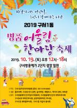 '명품 마을, 명품 축제' 구서1동 명품 어울림 한마당 축제 개최