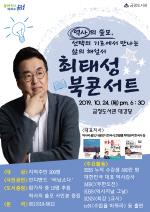 금정도서관서 만나는 '큰별쌤'…금정구 '최태성 북 콘서트' 개최