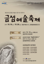제24회 금샘예술축제 개최, 금정을 예술의 향기로 채운다