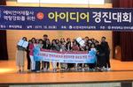 고신대학교 언어치료학과, '아이디어 경진대회' 금상과 최우수상 수상