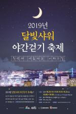 부산 동구, 2019년 달빛샤워 야간걷기 축제 개최