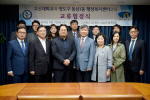 관·학 협력 및 지역 발전을 위한 동삼1동·고신대학교 교류협정식 개최