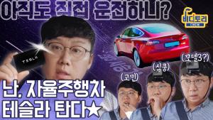 [비디토리 디비디비] 테슬라 모델3 자율주행 시승기'