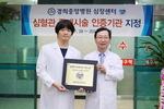 경희의료원 교육협력 중앙병원, 심혈관 중재시술 인증기관 지정