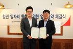 한국자산관리공사 부산지역본부와 부산청년정책연구원, 업무협약 체결