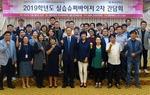 동주대학교, 실습슈퍼바이저 2차 간담회 개최