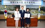 부산 연제구, 행복나눔사업 업무협약식 개최