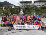 동구 수정2동, 어르신과 함께하는 가을나들이 행사 개최