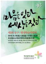 부산 동구, 제5회 평생학습박람회 개최