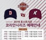 2019 한국시리즈 예매… 18일 오후 2시부터 5시까지 예매