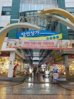 부산 중구 『제4회 창선상가 전통시장 가을축제』 개최