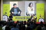 """""""일·생활 양립 함께 고민해봐요"""" 내달 부산서 워라밸 페어 개최"""