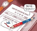 [서상균 그림창] 오락가락…갈 지(之)자!!