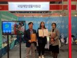 국립해양생물자원관,2019 대한민국 교육기부 대상 수상