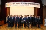 동아대 LINC+사업단, '2019 동남권 산학연협력 활성화 포럼' 참가