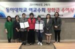 동아대 여교수회, 2019학년도 2학기 장학금 수여식 개최
