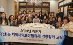 북구 덕천1동 지역사회보장협의체, '역량강화 원탁회의' 열어
