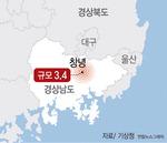 창녕 남쪽 15㎞ 지역서 규모 3.4 지진 발생